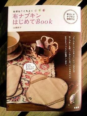 mybook9 「布ナプキンはじめてブック」にご紹介いただきました。