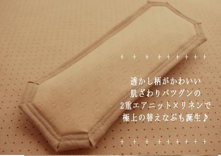 nit3  * 数量限定 「おりもの用 布なぷ」 発売開始のお知らせ*