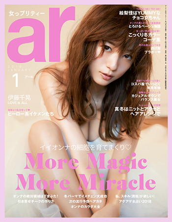 02061102 5a790c9a8ef6e 雑誌「ar」1月号で紹介していただきました。