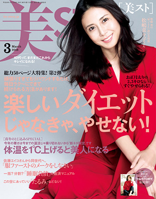 02081120 5a7bb3ee2597f 雑誌「美ST」3月号で紹介していただきました。