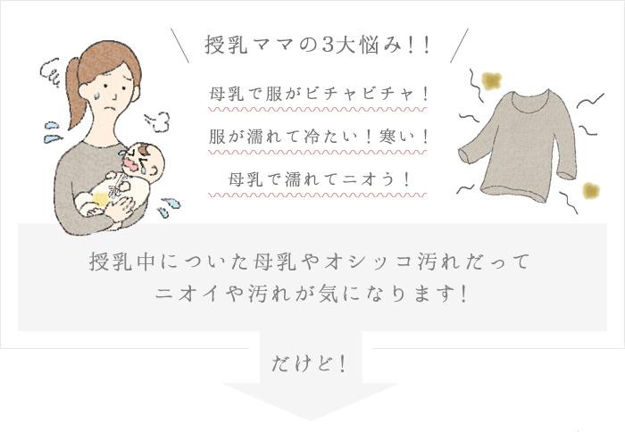 授乳ママの悩み