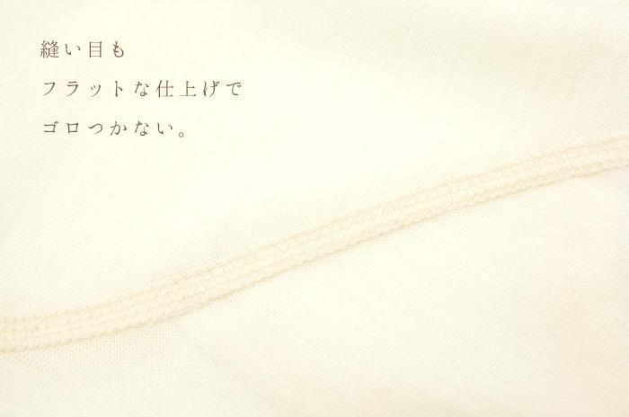 フラットな縫い目