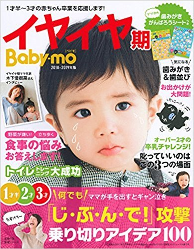04121422 5aceed2d0f16a 「イヤイヤ期Baby mo」にてご紹介いただきました。