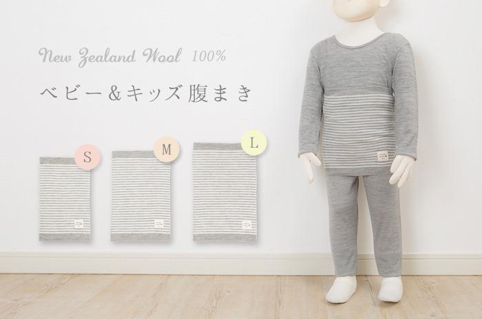 ウールの腹まき(ベビー&キッズ)【80/90/110】(ライトグレー)