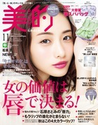 09261541 59c9f692af76b 雑誌「美的」11月号で紹介していただきました。
