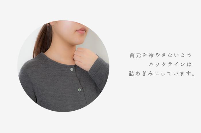 衿のライン