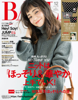 11131633 5a094ab68dfea 雑誌「BAILA」12月号で紹介していただきました。