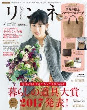 11211501 5a13c11d979cd 雑誌「リンネル」1月号で紹介していただきました。