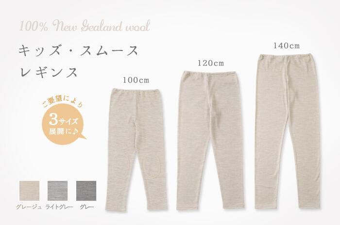 極薄ウールのカットソーレギンス【 100 】