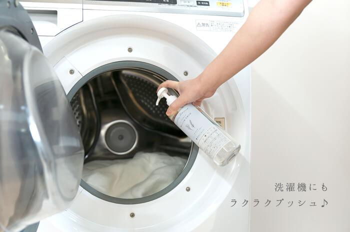 洗濯機プッシュ