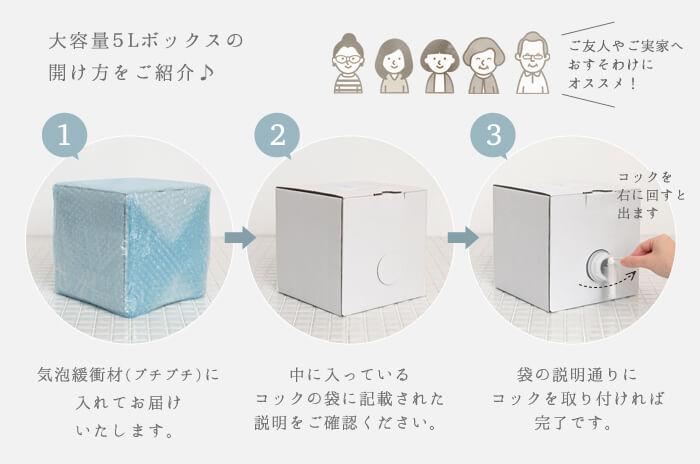 5Lボックス説明