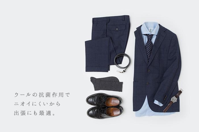 スーツ平置き