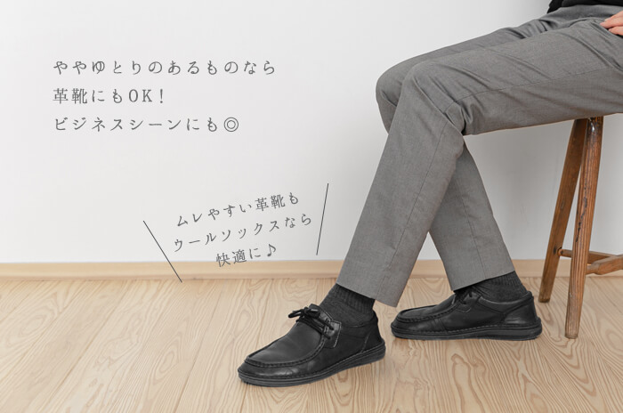 男性着用_革靴
