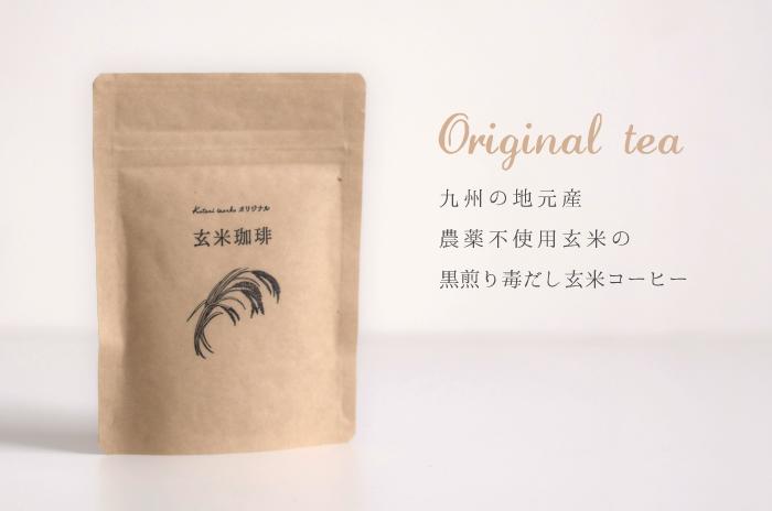 無農薬・玄米コーヒー