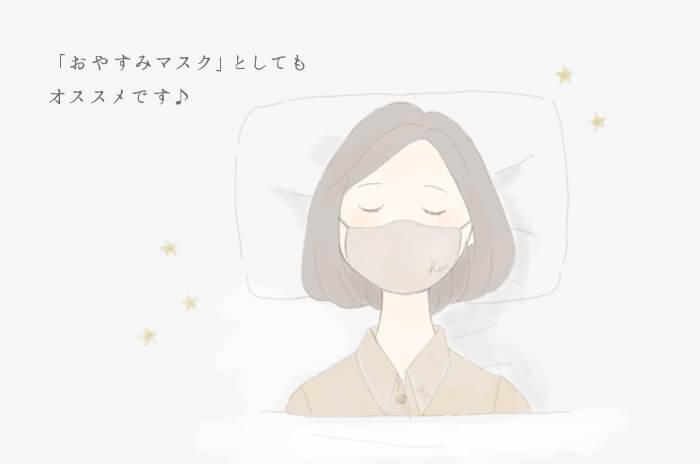 おやすみマスクイラスト