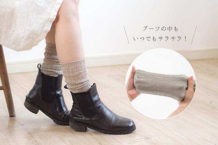 ブーツのなか