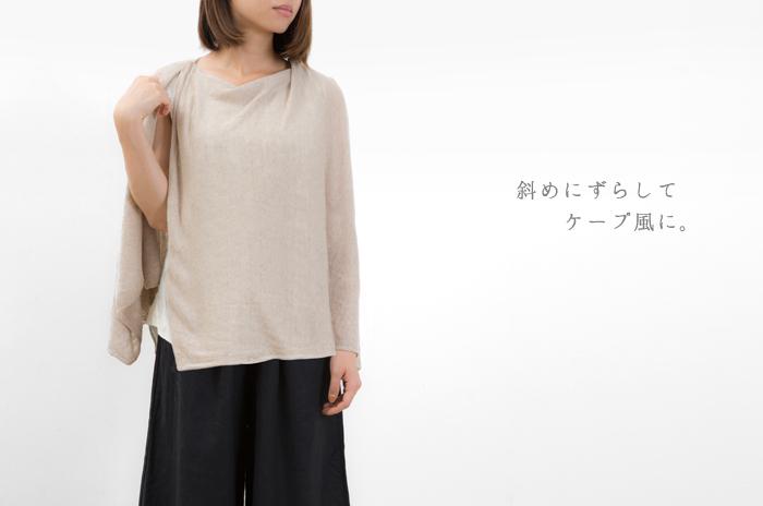 03_ケープ風に