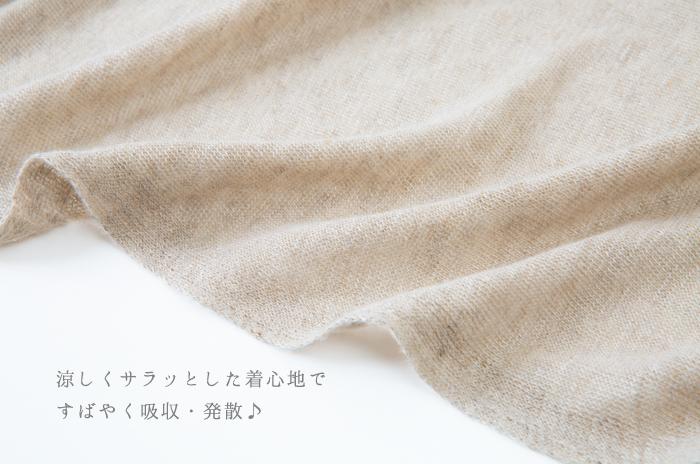 10_亜麻、生地の軽やかさ