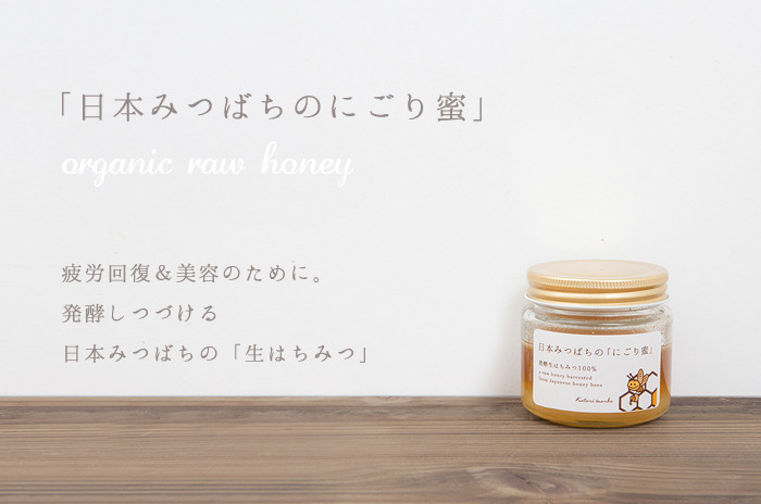 日本みつばちのにごり蜜