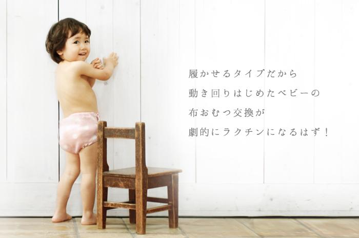 編み柄おむつカバーLL詳細