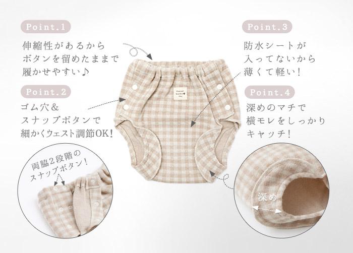 編み柄・おむつカバーLL詳細