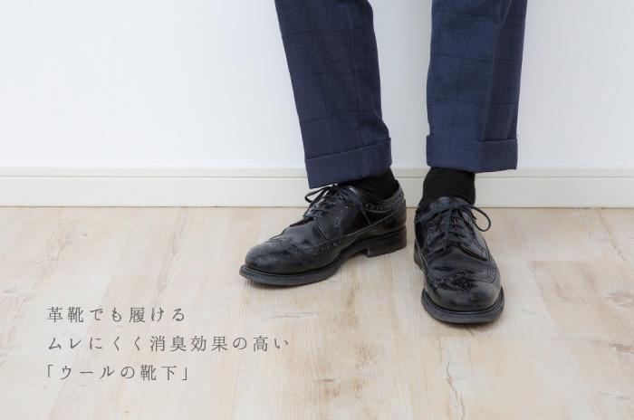 革靴でも履けるウールのくつ下