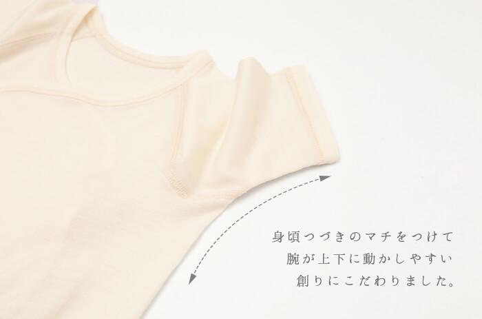 袖周りのゆとりを改良