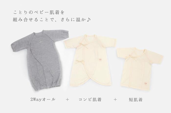925855db4ed6c 極薄レイヤーの贅沢「コンビ肌着」 (極薄ウール   ベビー)  50〜70 cm ...