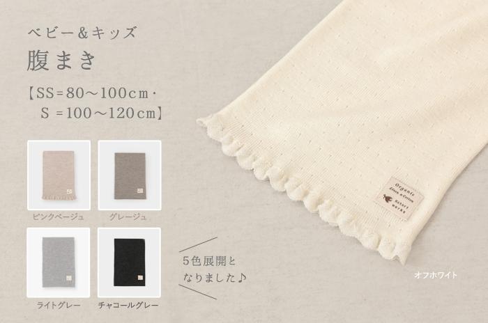 13b24b7c3b018 腹まき(ウール レディース)」 S・M・L   ウォッシャブル(手洗い ...