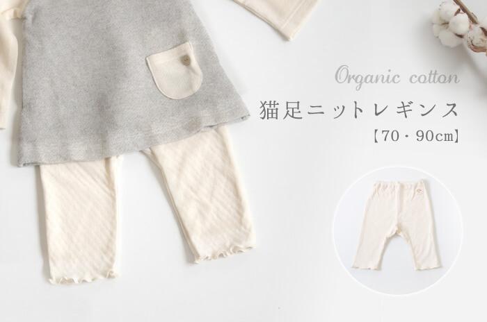 猫足ニットレギンス【70・90 cm】