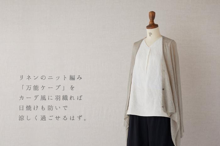 リネンのニット編み