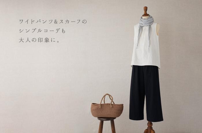 ワイドパンツ&スカーフ