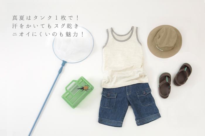 夏休みコーデ P09