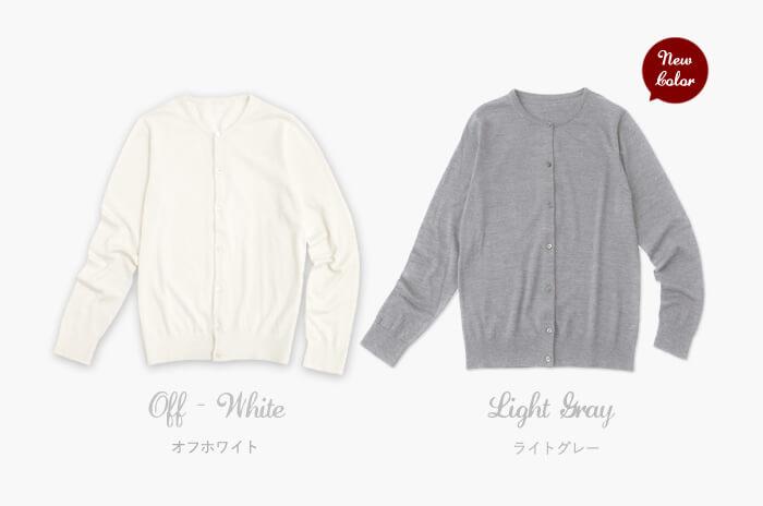 ホワイト・ライトグレー