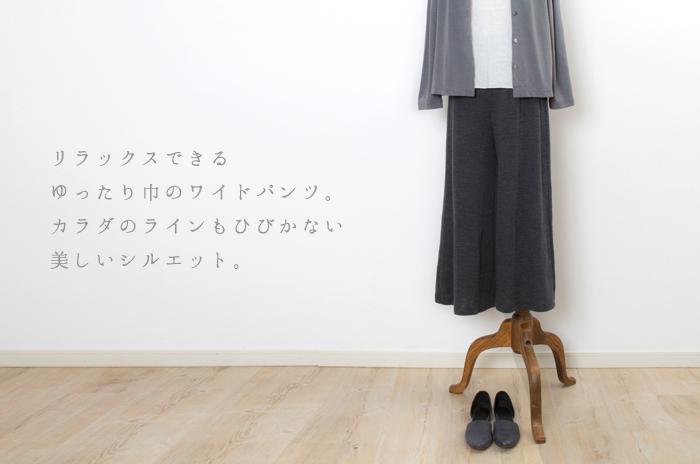 写真5 白パンツ巾 強調写真