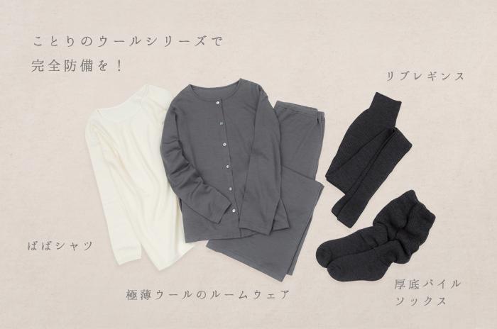 写真7 その他のおすすめの組合せ(セット商品の組合せ)ばばシャツなどの集合写真