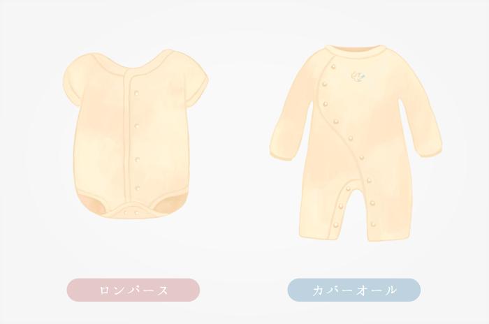 d2c9b3ea8459a それにズボンがついたものが「カバーオール」。 足下をドレスオールに切り替えできるものが 「2Wayオール」になります。