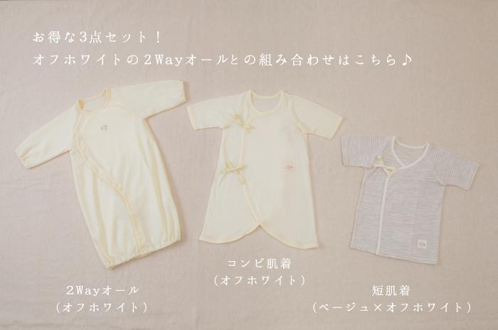 写真5 白ロンパース×白コンビ×ベージュ短肌着の組合せ