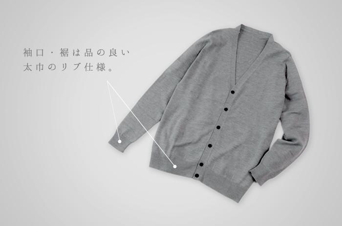 裾、袖のリブ