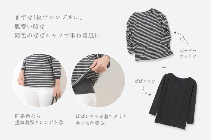 ババシャツと