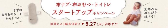 布おむつ・トイトレ&布ナプ応援キャンペーン2019
