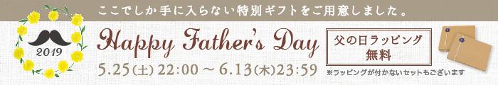 HappyFathersDay2019